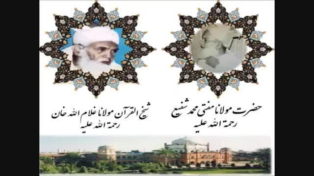 مفتی محمد شفیع - شیخ القرآن مولانا غلام الله خان