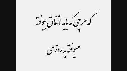 آهنگ انگیزشی - نگران نباش - امیر علی بهادری