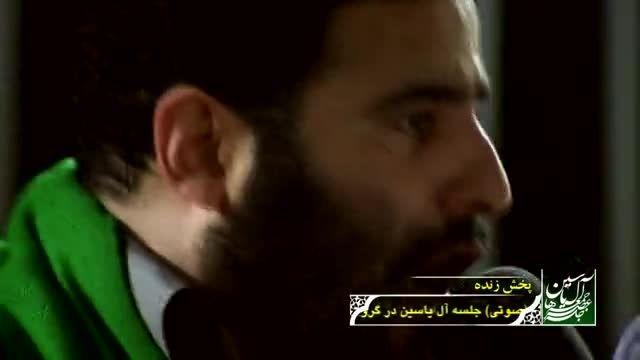 جلسه آل یاسین مورخ 16 مرداد 94 - حاج سیدمهدی میرداماد