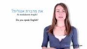 آموزش عبری در 3 دقیقه -4