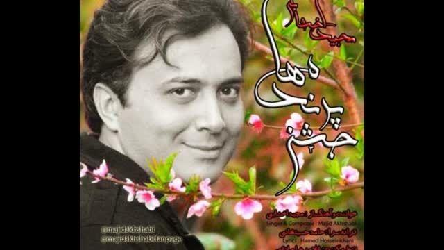 آهنگ جدید و زیبای مجید اخشابی