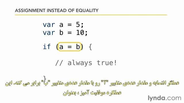 عملگرهای قیاسی زبان های برنامه نویسی (لیندا فارسی)-20