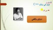 فیلم فارسی آموزش سی پلاس پلاس (++C) – بخش اول