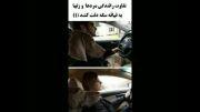 تفاوت رانندگی خانم ها و اقایون