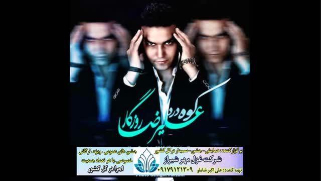 علی رضا روزگار آهنگ زیبا و جدید ابرای بارونی