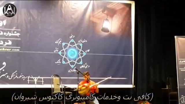 دوتار نوازی محمد حداد در اولین جشنواره فردای بهتر