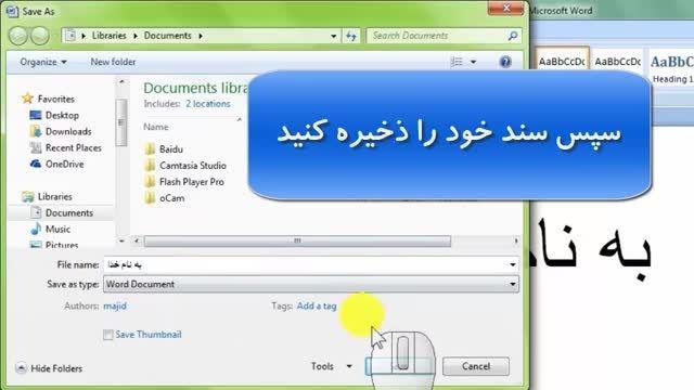 قفل گذاری بر فایل های Word ( بدون نرم افزار )