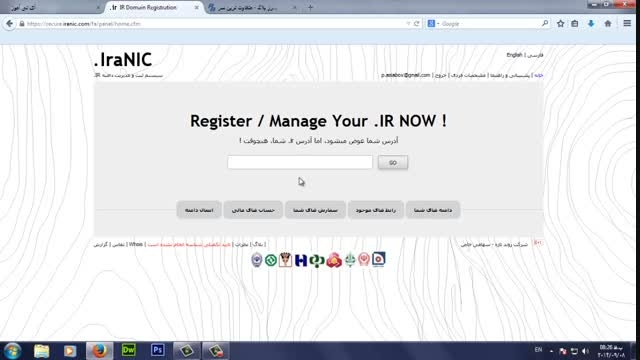 آموزش ثبت دامنه به پنل رزبلاگ