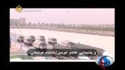 بمب اتم در دستان عربستان سعودی ( رونمایی بمب اتم )!!!!!