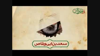 خواص بی خواص (3) سعد بن ابی  وقاص