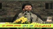 مترجمی زبان قرآن - استفاده ابزاری از قرآن