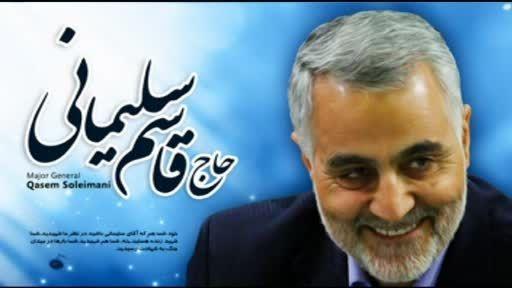 تبریک سال نو حضور حاج قاسم سلیمانی+کلیپ