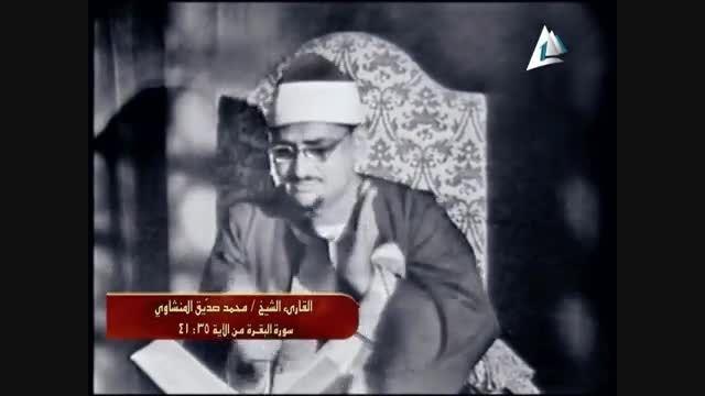 سوره بقره  35 الی41 / استاد محمد صدیق المنشاوی