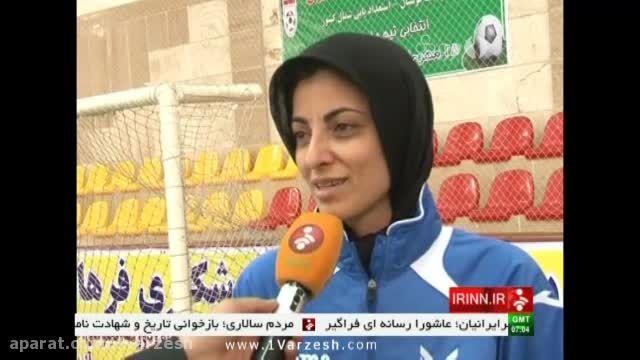 نتایج هفته دوم لیگ برتر فوتسال بانوان ایران