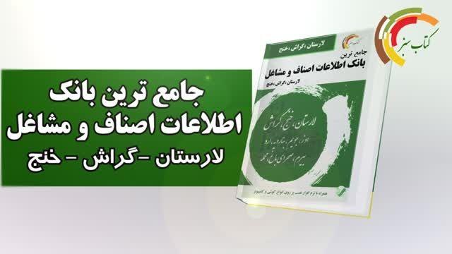 کتاب سبز اطلاعات جامع مشاغل و اصناف
