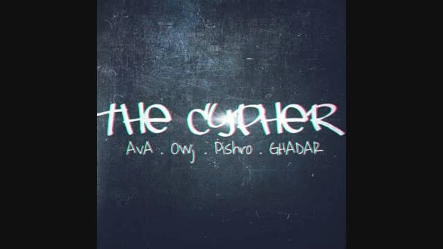 آهنگ جدید پیشرو - علی اوج - آوا - قدر به نام Cypher
