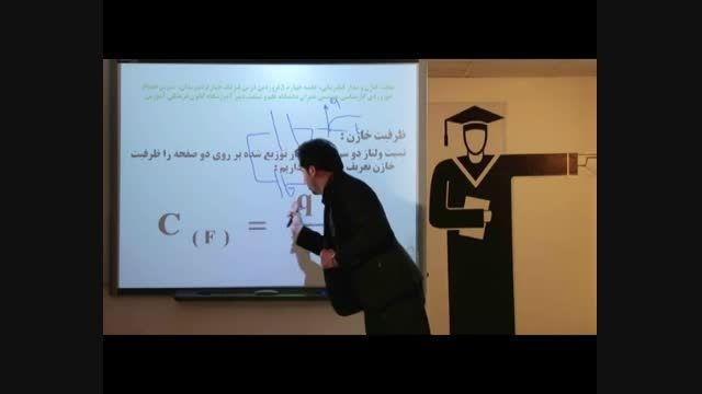 خازن و مدارهای الکتریکی ۱ از فیزیک پایه