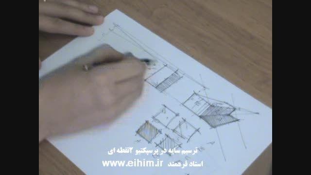 ترسیم سایه پرسپکتیو2نقطه ای    drawing shadow in sketch