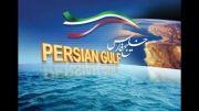 جلو نیا، اینجا خلیج فارس ایران است