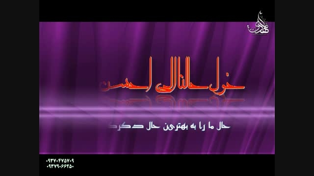 دعای تحویل سال با صدای دکتر محمد اصفهانی