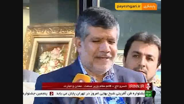 برپایی نمایشگاه فرش دستبافت ایرانی