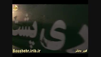 گور دختر استان بوشهر