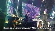 دو نوازی میثم مروستی و بابک مالکی فر در کنسرت محسن یگانه
