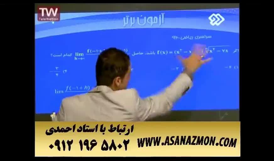 آموزش درس ریاضی توسط مهندس مسعودی - کنکور ۲۲