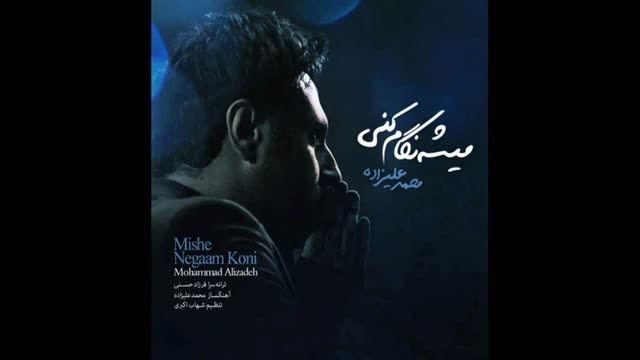 عاشقانه ای زیبا از محمد علیزاده