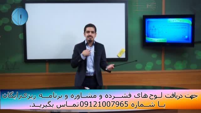 حل تکنیکی تست های فیزیک کنکور با مهندس امیر مسعودی-162