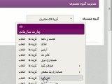 مدیریت گروه های مشتریان در نرم افزار مدیریت ارتباط با مشتریان فارسیکام