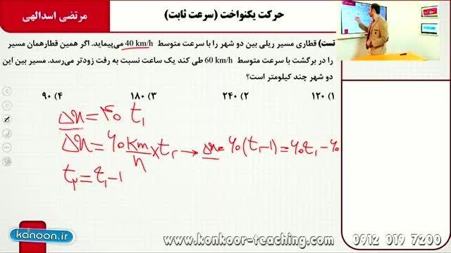 فیزیک۲-مبحث حرکت یکنواخت-مهندس اسدالهی-قسمت4