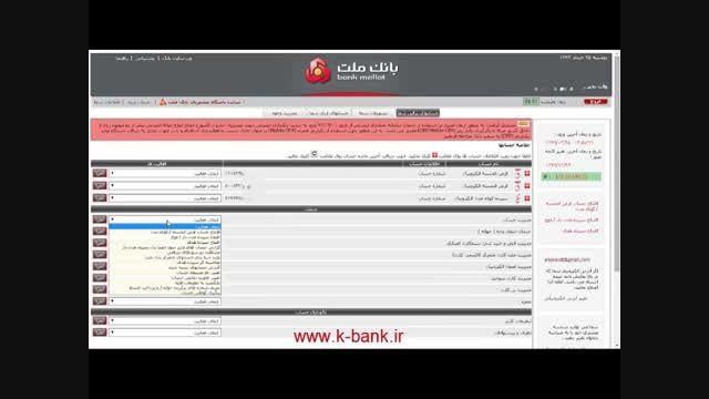 آموزش تخصیص اولویت نمایش حساب بانکداری اینترنتی