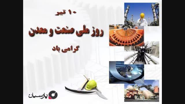 روز صنعت و معدن گرامی باد