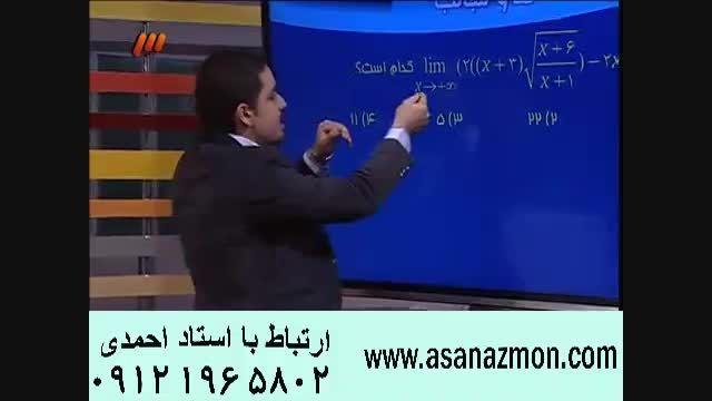 ریاضی با مهندس مسعودی آسان و جذاب است 9