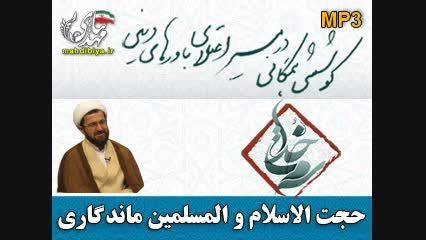 پرسش و پاسخ بینندگان (27 خرداد 94)