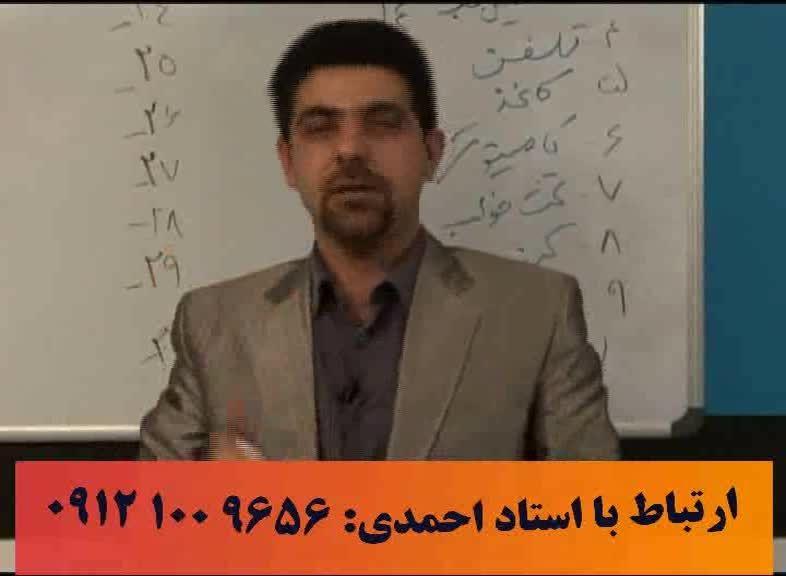 تکنیک های رمز گردانی آلفای ذهنی استاد احمدی 20
