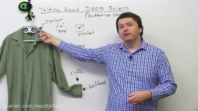 آموزش لغات جدید زبان انگلیسی ( صحبت درباره ی لباس)