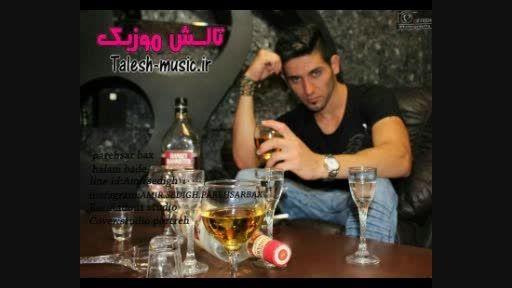 آهنگ جدید امیر صدیق (پره سر بکس) به نام حالم بده