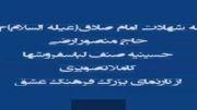 حاج منصور ارضی شهادت امام صادق(ع) 93 کاملا تصویری