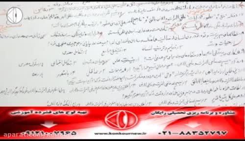 دین و زندگی سال دوم،درس 2 با استاد حسین احمدی(42)