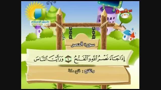 اموزش سورة النصر.برای کودکان