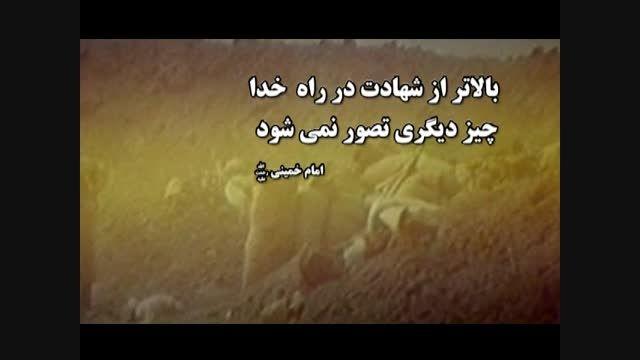 تیزر سردار شهید مهدی شریفی پور