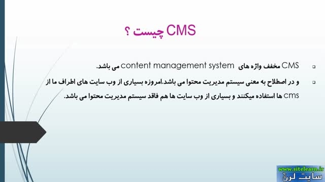 بررسی انواع سیستم های مدییت محتوای سایت cms