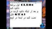 اموزش نصب مد و لینک سیگار کشیدن GTA5