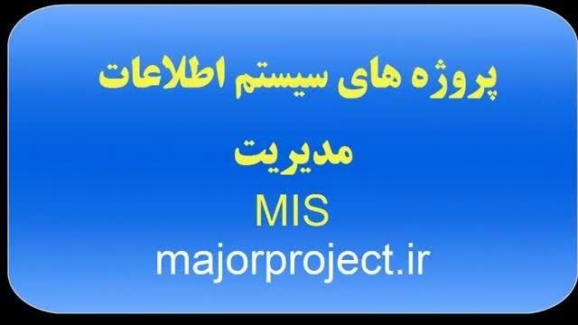 سیستم اطلاعات مدیریت mis در majorproject.ir