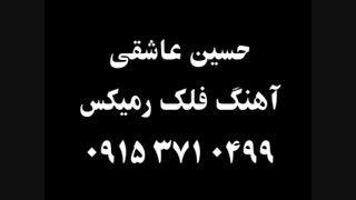 حسین عاشقی آهنگ فلک رمیکس..09153710499