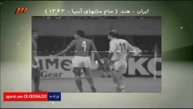 ایران - هند / جام ملت های آسیا 1363 (نود 16 شهریور)