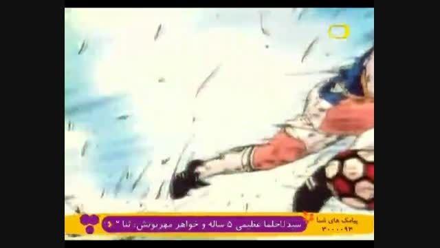 کارتون فوتبالیست ها 3 قسمت 33 دوبله فارسی