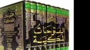 جایگاه ابن عربی در عرفان/ اهمیت محیی الدین در عرفان اسلامی